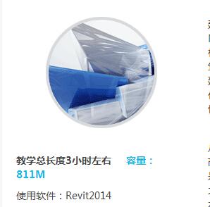 2015 BIM软件 Revit2014入门教学 中文教程下载其他软件教程CG帮美