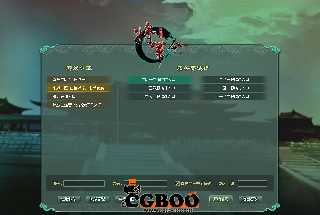 【ui素材】将军令全套游戏界面ui素材