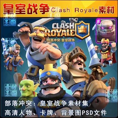 716首发 Clash Royale 游戏美术资源破解提取